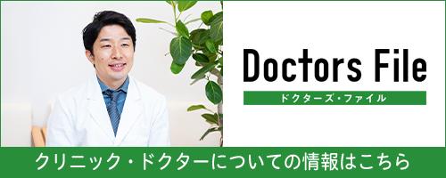ドクターズズファイル クリニックドクターについての情報はこちら
